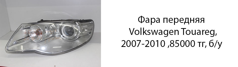 1ZS009452131 Фара L VW TOUAREG D1S/H7 -10 адапт.