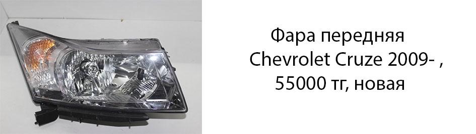 96828235 Передняя фара