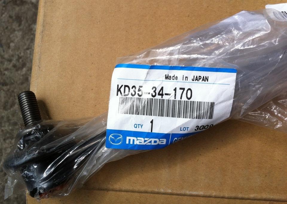 KD3534170 Стойка стабилизатора переднего Мазда СХ-5