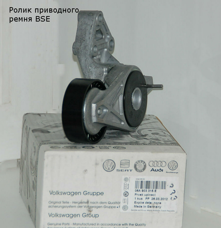 06A903315E Натяжитель ремня генератора