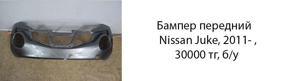 620221KA2H Бампер пер. F15E под ф/о
