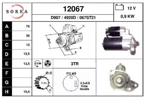 12067 Стартер
