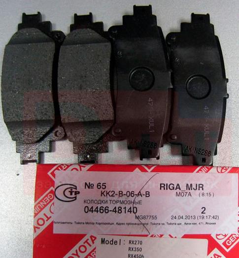0446648140 КОЛОДКИ ТОРМОЗНЫЕ ЗАДНИЕ RX350/450H