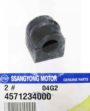 SSANG YONG 4571234000 Втулка стабилизатора заднего SsangYong New Actyon
