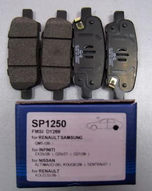SP1250 Колодки задние