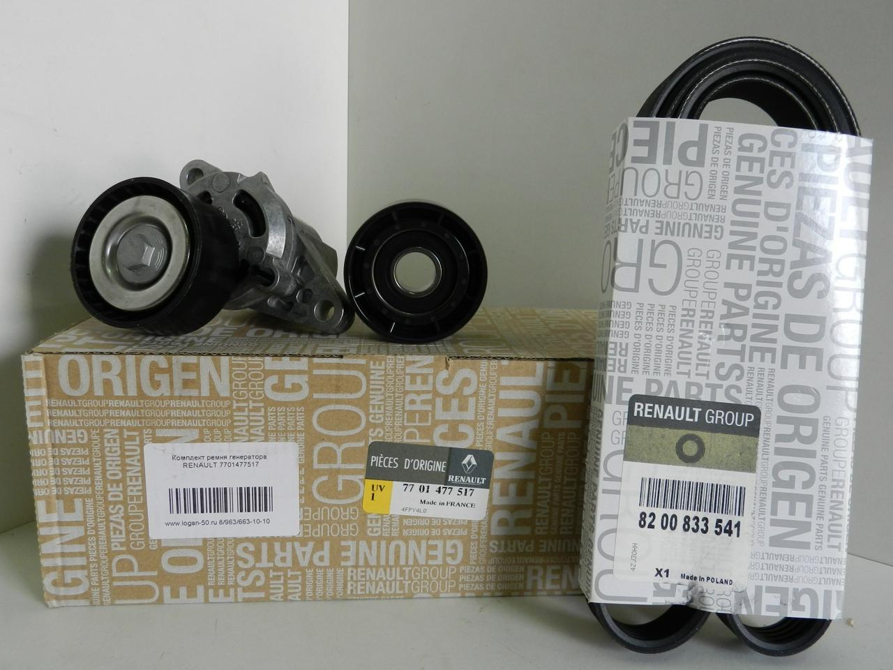 7701477517 Ремень генер. LOG/SAND K7M/K7J с г/у и конд.+ролики