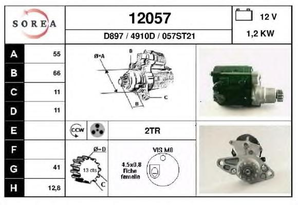 12057 Стартер