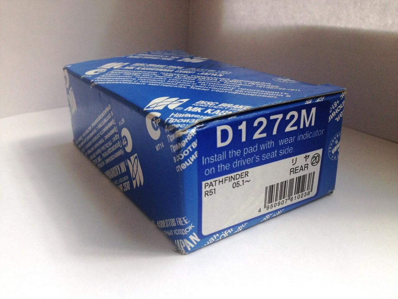 D1272M Колодки тормозные NISSAN PATHFINDER 05-/NAVARA 05- задние