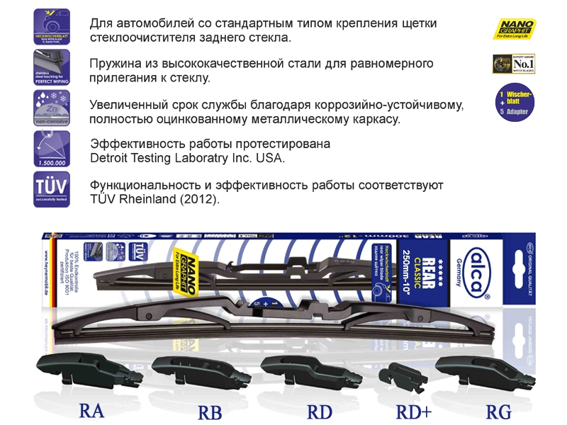 1010 Щётка с/о 250мм REAR classic