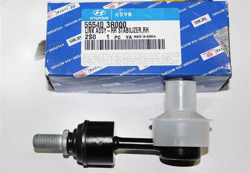 555403R000 Стойка стабилизатора заднего правая IX35 / СОНАТА YF