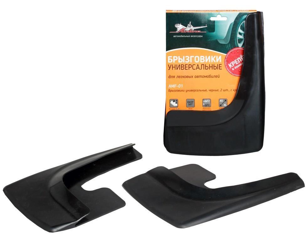 AMF01 Брызговики универсальные,черные, 2шт,с крепежом