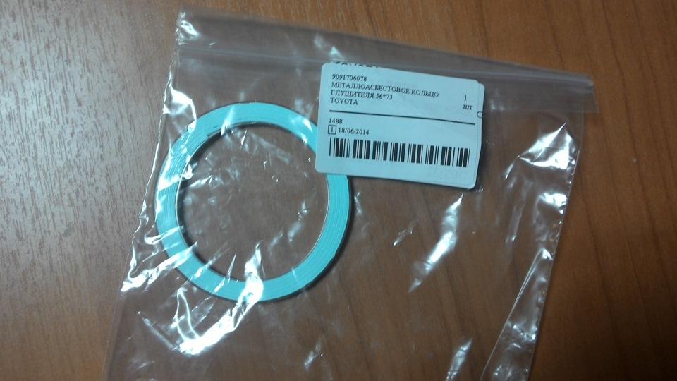 Размер уплотнительного кольца глушителя