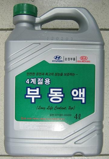 антифриз-концентрат hyundai long life coolant