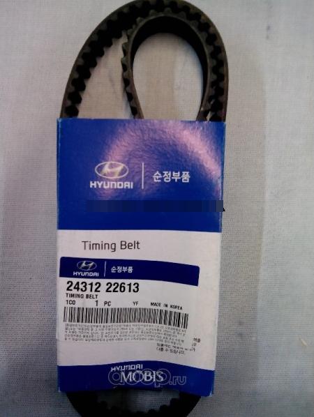 Hyundai-KIA 2431222613 ПРИВОДНОЙ РЕМЕНЬ