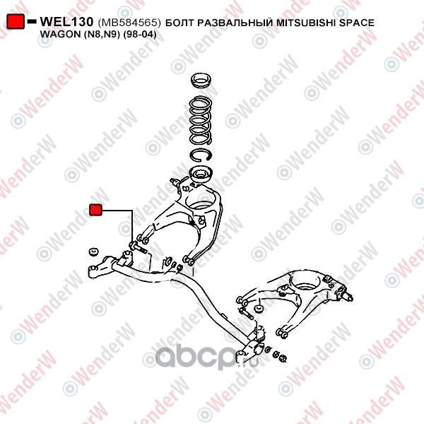 WenderW WEL130 БОЛТ РАЗВАЛЬНЫЙ MITSUBISHI SPACE WAGON (N8,N9) (98-04)