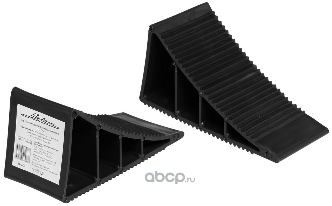 AIRLINE AJU01 Упор (башмак) противооткатный, пластиковый AJ-U-01