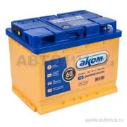 АКОМ 6CT601EFB Батарея аккумуляторная 60А/ч 560А 12В прямая поляр. стандартные клеммы